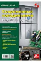 Современные холодильники. Устройство и ремонт. Вып.140