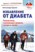 Позбавлення від діабету. Методики Бориса Жерлыгина