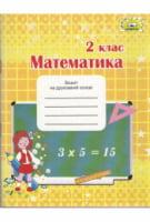 Математика 2 клас Нова програма Зошит до підручника Рівкінд Ф. Авт: Данілейко Е. Вид-во: Харків Освіта