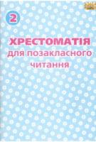 Хрестоматія для позакласного читання. 2 клас. зошит на друкованій основі. Освіта