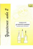 Завдання для тематичного оцінювания з української мови. 2 клас. (у двох варіантах). Освіта