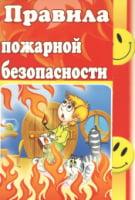 Школьный набор «Правила пожарной безопастности»