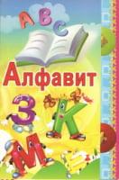 Школьный набор «Алфавит»