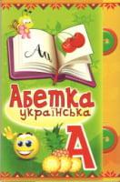 Школьный набор «Абетка українська»