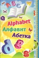 Школьный набор «Английский алфавит»
