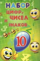 Школьный набор «Набор цифр, чисел и знаков»