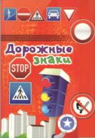 Школьный набор «Дорожные знаки»