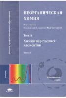 Неорганічна хімія. У 3 томах. Том 3. Хімія перехідних елементів.