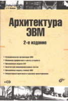 Архитектура ЭВМ. 2-е изд., перераб. и доп. (+ CD)