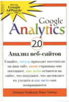 Google Analytics 2.0. Аналіз веб-сайтів