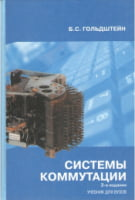 Системи комунікацій. 2-е видання. Підручник для вузів