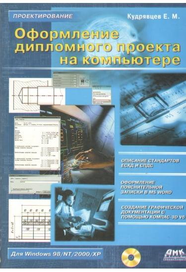 Оформление дипломных проектов на компьютере + CD - фото 1