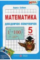 Довідничок-помічничок з математики. 5 клас