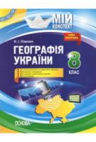 Мій конспект. Географія України. 8 клас: навч.-метод. посібник. Н. І. Павлюк. ВГ «Осно ва»