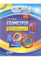 Мій конспект. Геометрія. 8 клас. О.О. Старова. ВГ Основа