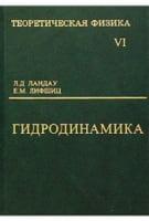 Теоретическая физика. В 10 томах. Том 6. Гидродинамика