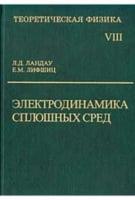 Теоретическая физика. В 10 томах. Том 8. Электродинамика сплошных сред