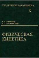 Теоретическая физика. В 10 томах. Том 10. Физическая кинетика