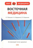 Восточная медицина