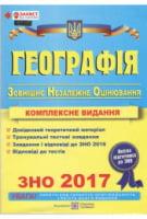 Географія. Комплексна підготовка до ЗНО 2017. Кузишин А., Заячук О.. Підручники та Посібники