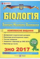 Біологія. Комплексна підготовка до ЗНО 2017. Барна І.. Підручники та Посібники