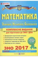 Математика. Комплексна підготовка до ЗНО 2017. Капіносов А. та ін.. Підручники та Посібники