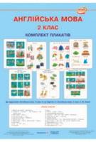 Комплект плакатів з англійської мови. 2 клас (До підруч. Карп'юк О. і Несвіт А.)