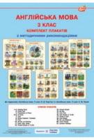 Комплект плакатів з англійської мови. 3 клас + методичні рекомендації. (До підруч. Карп'юк О.; Несвіт А.)