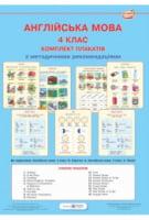 Комплект плакатів з англійської мови. 4 клас + методичні рекомендації. (До підруч. Карп'юк О.; Несвіт А.)
