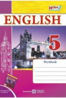 Робочий зошит з англійської мови. 5 клас. (До підруч. Несвіт А.)