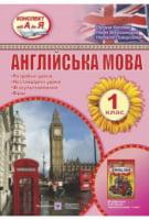 Розробки уроків з англійської мови. 1 клас (До підруч. Несвіт А.)