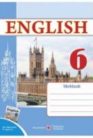 Робочий зошит з англійської мови. 6 кл.