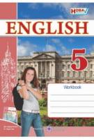 Робочий зошит з англійської мови. 5 клас. (До підруч. Карп'юк О.)
