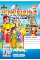 Робочий зошит з англійської мови. 2 клас (До підруч. Карп'юк О.)