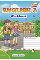 Робочий зошит з англійської мови. 3 клас (до підруч. Карп'юк О.)