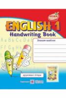 English 1. Handwriting Book. Зошит-шаблон для письма з англійської мови. 1 клас (До підруч. Карп'юк О.). Друковані літери