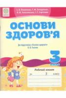 Основи здоров'я. 3 клас. Робочий зошит. С. В. Вінникова, Весна (до підруч. О. В. Гнатюк.)