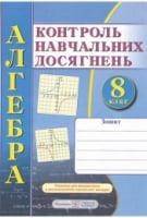 Контроль навчальних досягнень, Алгебра 8 клас. Кравчук. Нова програма