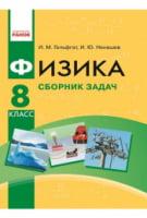 Сборник задач. Физка 8 класс. Новая программа. Гельфгат И., Ненашев И. Ранок