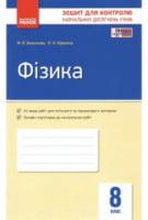 Зошит для контролю навчальних досягнень з фізики 8 клас. Нова програма. Божинова Ф.Я., Кірюхіна О.О. Ранок
