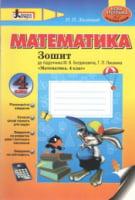 МАТЕМАТИКА робочий зошит 4 кл НОВА ПРОГРАМА до підр. Богдановича Лишенка