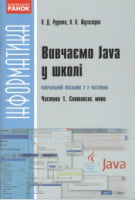 Вивчаємо Java у школі. Ч. 1. Синтаксис мови. В. Д. Руденко, О. О. Жугастров., Ранок.