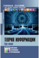 Теория информации. Курс лекций