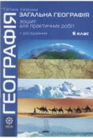 Загальна географія. Зошит для практичних робіт + дослідження.  6 клас. Нова програма 2016. Капіруліна С. Весна