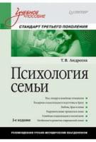Психология семьи. Учебное пособие. 3-е изд.