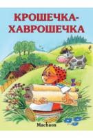 Крошечка-Хаврошечка (рус)