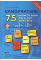 PHP. 75 готовых решений для вашего web-сайта. Самоучитель (+CD)