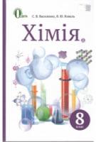 Хімія 8 клас., Підручник. Нова програма. Василенко С. Освіта
