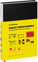 Новая типографика. Руководство для современного дизайнера (третье издание)
