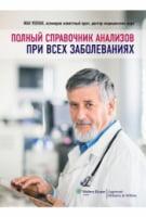 Повний довідник аналізів при всіх захворюваннях